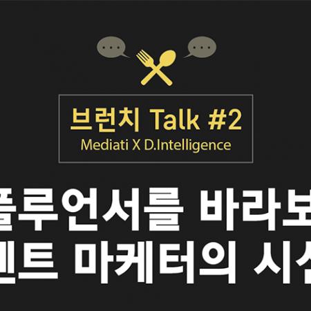 [브런치톡#2] 브랜드 콘텐트 마케팅 세미나 안내