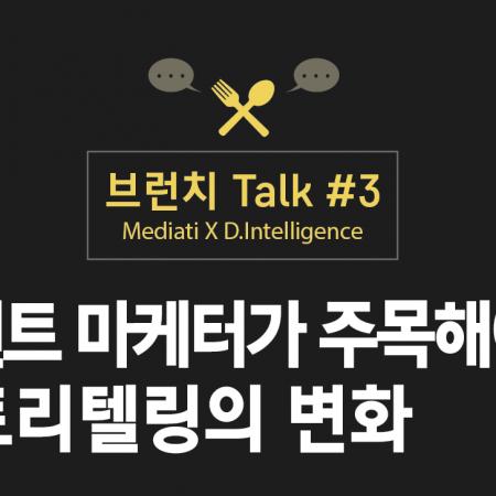 [브런치톡#3] 브랜드 콘텐트 마케팅 세미나 안내