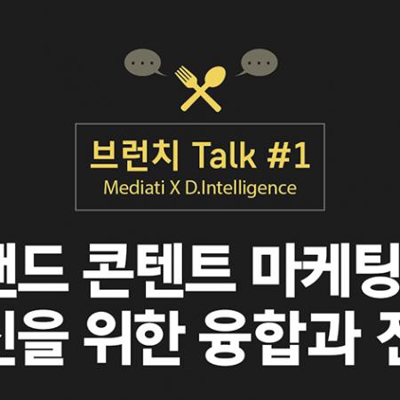 [브런치톡#1] 브랜드 콘텐트 마케팅 세미나 안내