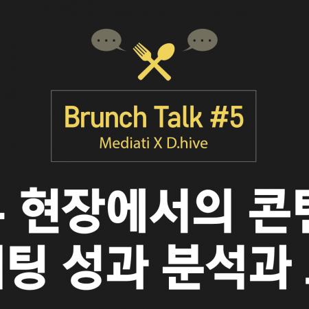 [브런치톡#5] 브랜드 콘텐트 마케팅 세미나 안내