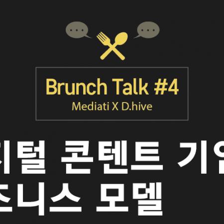 [브런치톡#4] 브랜드 콘텐트 마케팅 세미나 안내