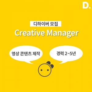 [채용 마감] 크리에이티브 매니저(Creative Manager) 경력 채용
