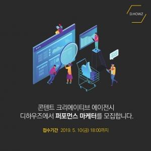 [채용 마감] Performance Marketer 경력직 채용