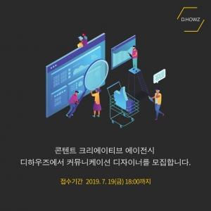 [채용 마감] Communication Designer 채용 (영상 제작/편집 부문)